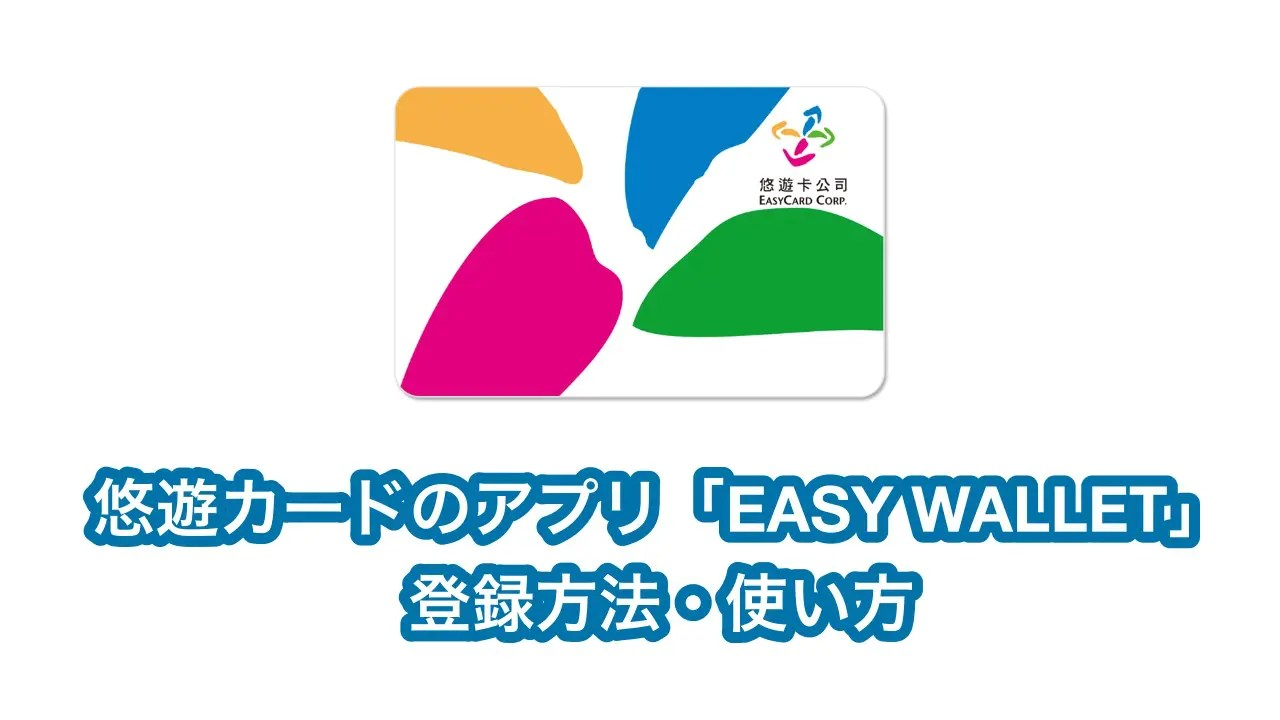 悠遊カードのアプリ「EASY WALLET」の登録方法・使い方
