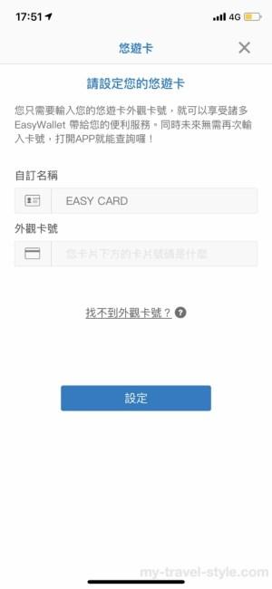 悠遊カードのアプリ「EASY WALLET」