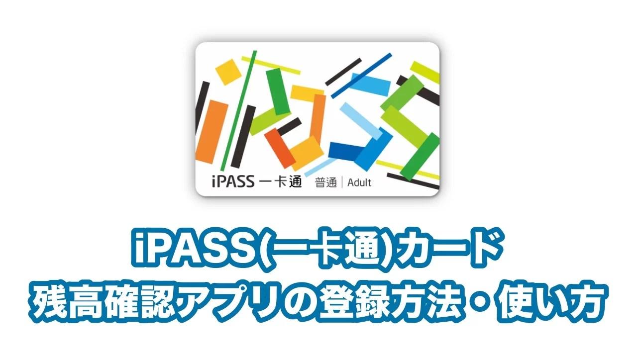 iPASS(一卡通)カード残高確認アプリの登録方法・使い方