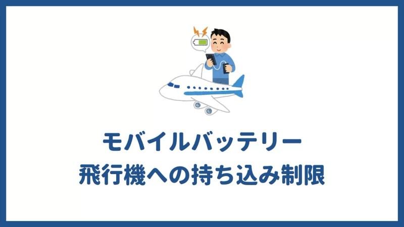 モバイルバッテリーの飛行機への機内持ち込み制限