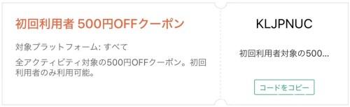 新規登録で誰でも500円割引クーポンコード