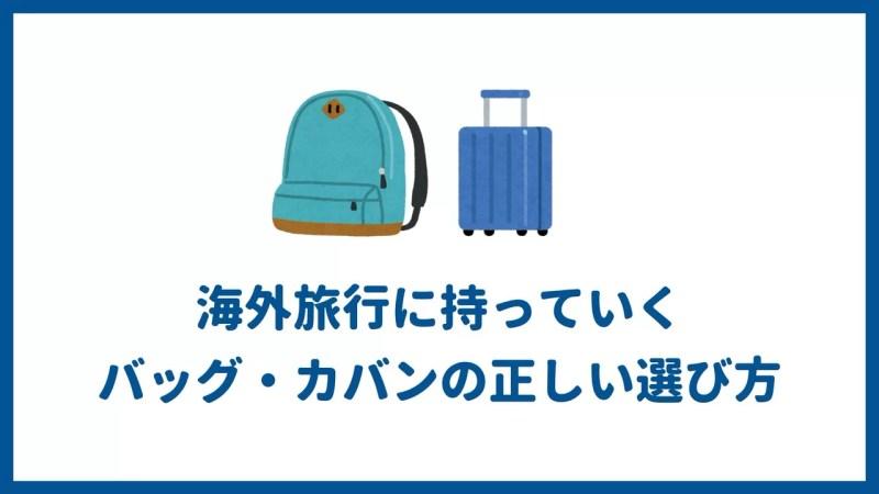 海外旅行に持っていくバッグ・カバンの正しい選び方