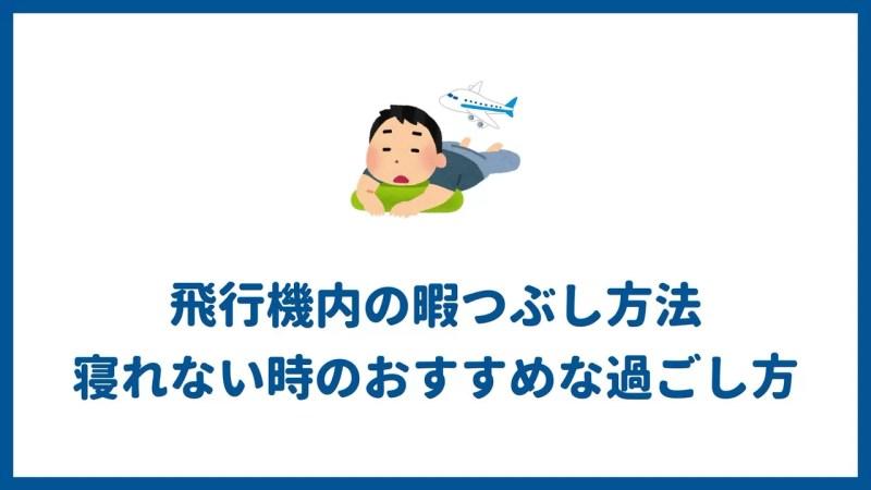 飛行機内の暇つぶし方法!寝れない時のおすすめな過ごし方