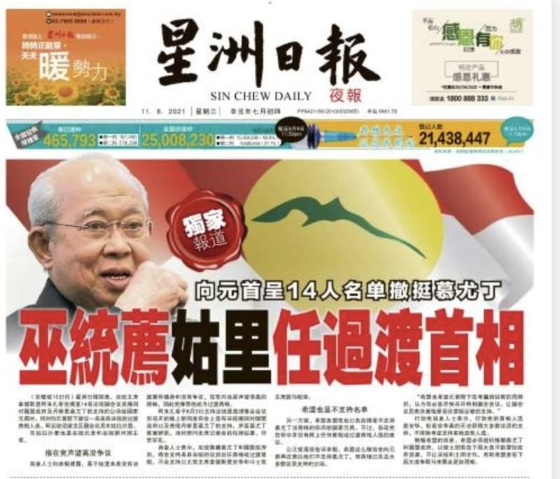 Petikan Akhbar Cina Menyatakan Tengku Razaleigh Bakal Di Lantik PM Interim