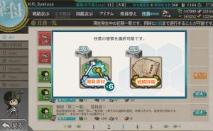 艦これ_精鋭「第二一駆」、猛特訓!_01