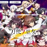 「刀使ノ巫女 刻みし一閃の燈火」アプリの感想・レビュー・評価!アニメを見なくても楽しめる?