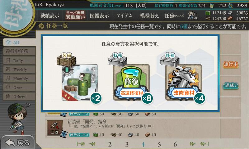 艦これ_「海防艦」、進発せよ!_07