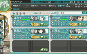 艦これ_編成_改装「第十七駆逐隊」、再編始め_04
