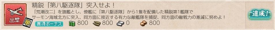 艦これ_kancolle_精鋭「第八駆逐隊」突入せよ!_5-5_02