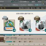 艦これ 演習任務『新しい盾』/ 選択報酬・開発資材・25mm三連装機銃・12cm30連装砲噴進砲