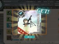 艦これ『輸送船団演習』/ 報酬「二式12cm追撃砲改」