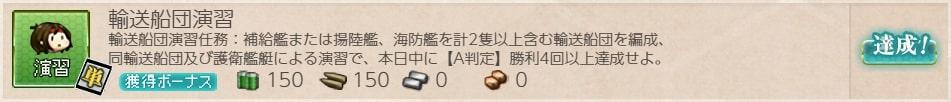 艦これ『輸送船団演習』/ 任務項目