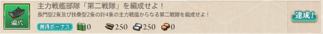 kancolle_hensei_dainisentai_170429 (1)