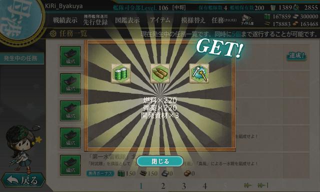 KanColle_hensei_160628 (1)