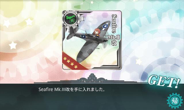 kancolle_2017_e6_g_seafire_mk3_kai