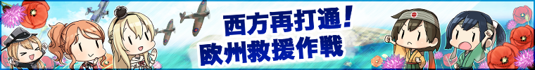 kancolle_2017_natu_event_banner