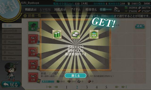 kancolle_seiei_22kutikutai_hensei (2)