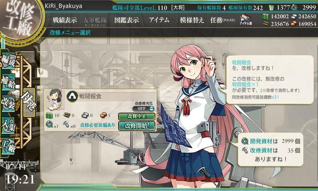kancolle_onigiri (4)