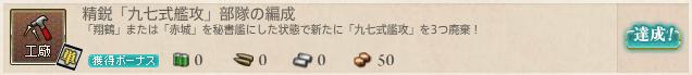 kancolle_kyuunana_haki (4)