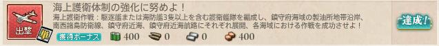 kancolle_170523 (2)