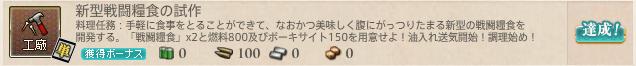 kancolle_onigiri (1)