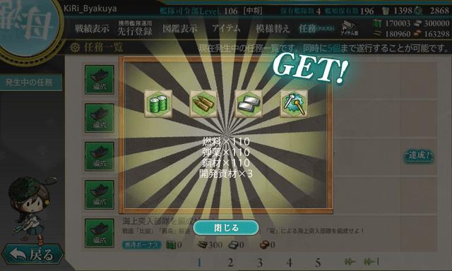 KanColle_160724_編成 (2)