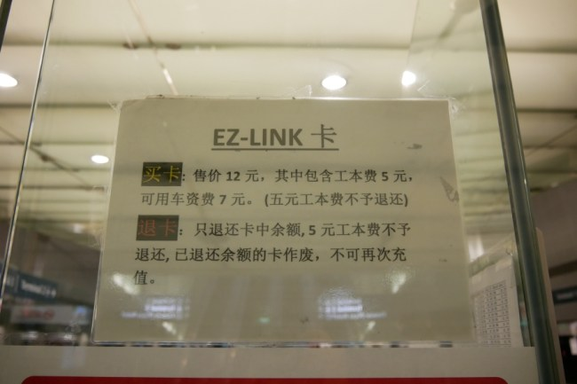 changi airport ezlink card