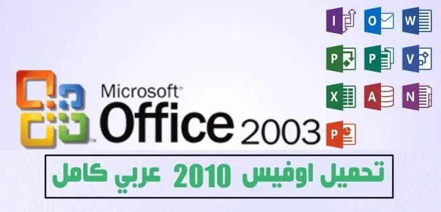 تحميل اوفيس 2003 عربي كامل من ماى ايجى بالسيريال مضغوط + مع التفعيل