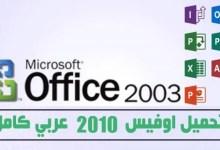 Photo of تحميل اوفيس 2003 عربي كامل من ماى ايجى بالسيريال مضغوط + مع التفعيل