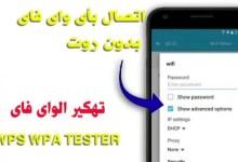 Photo of برنامج اختراق شبكات الواي فاي Wps Wpa Tester مجانا 2020
