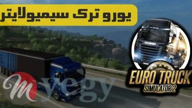Photo of تحميل لعبة الشاحنات يورو ترك سيميولايتر 2 euro truck simulator