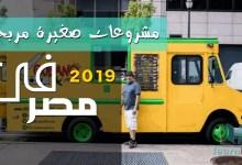 Photo of مشاريع 2019 صغيرة مربحة فى مصر لن تخرج قبل الحصول على فكرة مشروع ناجح