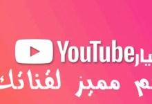Photo of أسلوب اختيار اسم فريد وجذاب ومميز لقناتك على اليوتيوب – youtube ؟