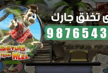 Photo of تحميل لعبة ازاى تخنق جارك 1 2 3 4 5