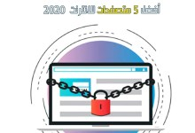 Photo of أفضل 5 متصفحات للانترنت 2020