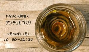 ◆愛知県名古屋市◆ 5月10日 「れなり」で仕込む自家製アンチョビ&お話会 @ 食のアトリエ「ゆいの森」 | 名古屋市 | 愛知県 | 日本