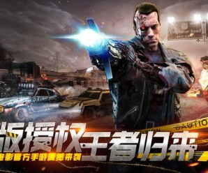 Terminator 2 APK + DATA Free On Android