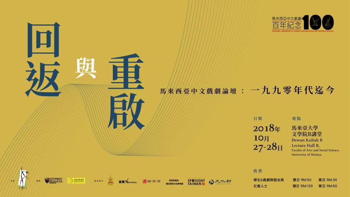 【回返與重啟 – 馬來西亞中文戲劇論壇:1990年迄今】