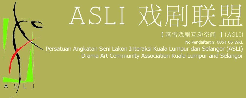 ASLI 戏剧联盟