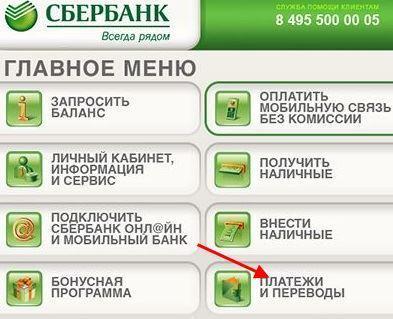 Sberbank картасына банкомат арқылы аударма (2)