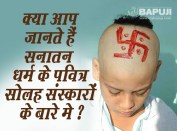 सनातन हिन्दू धर्म के पवित्र सोलह संस्कार | Hindu Dharma Ke Solah Sanskar