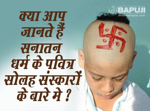 16 sanskar of hindu dharma