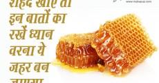 शहद (Honey) खाएं तो इन बातों का रखें ध्यान वरना ये जहर बन जाएगा