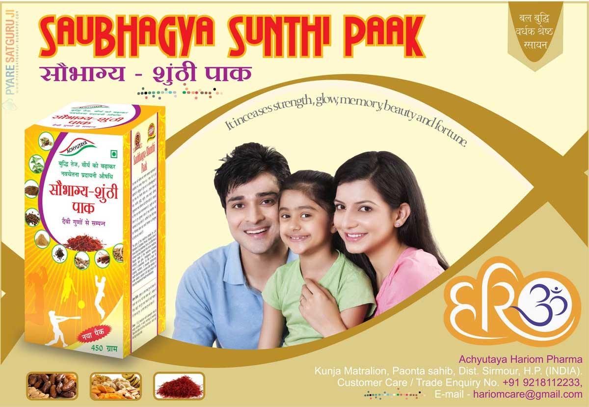 50-Saubhagya-Sunthi-Paak