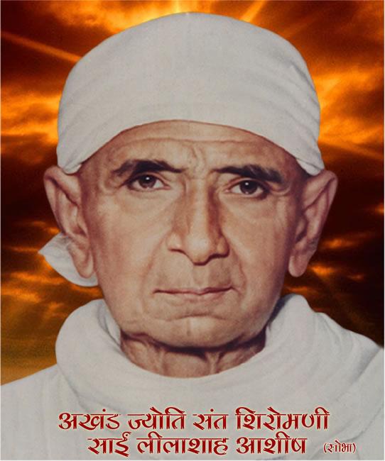 Swami Lilashah ji maharaj