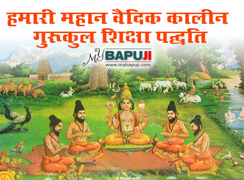 our great Vedic Gurukul system of education