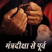 31-Mantra-Diksha-ke-Purva-pujya-Asaram-Ji-bapu-mp3