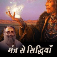 32-Mantra-Se-Siddhiyan-pujya-Asaram-Ji-bapu-mp3