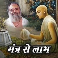 35-Mantra-Se-Laabh-pujya-Asaram-Ji-bapu-mp3