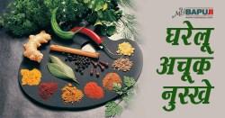 घरेलू अचूक नुस्खे | Safe and Effective Herbal Home Remedies